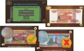 Goznak's smartphone app to authenticate banknotes