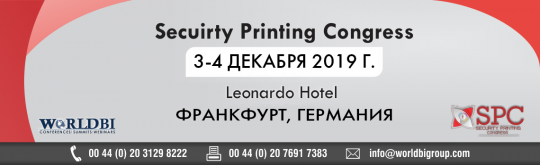 Security Printing Congress