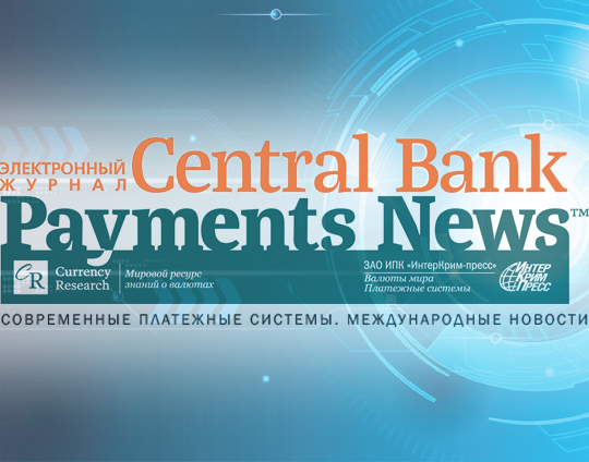 Анонс журнала CENTRAL BANK PAYMENTS NEWS