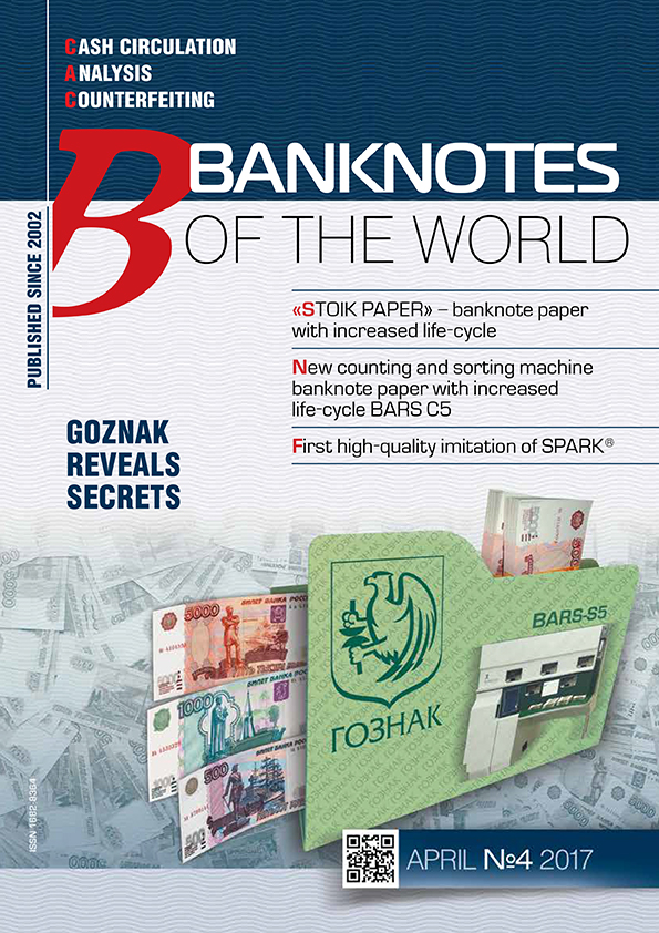 """Banknotes of the World"" №4 2017"