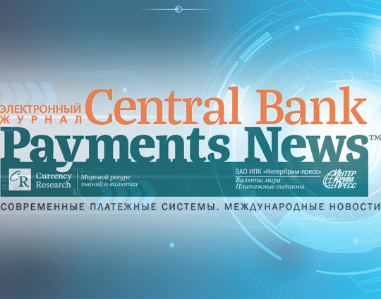 Central Bank Payments News