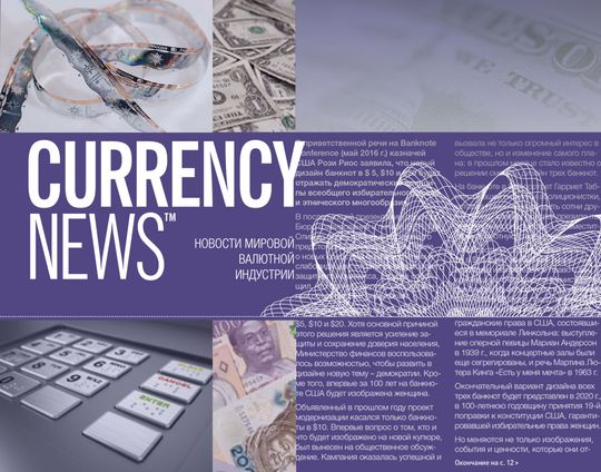 Currency News